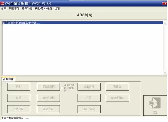 VVDI恢复ABS编码设定