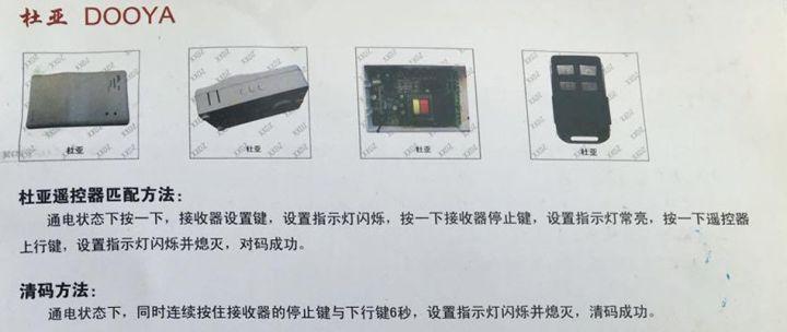 杜亚DOOYA遥控器匹配方法