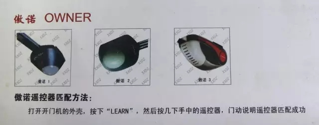 奥诺owner电机遥控器匹配方法