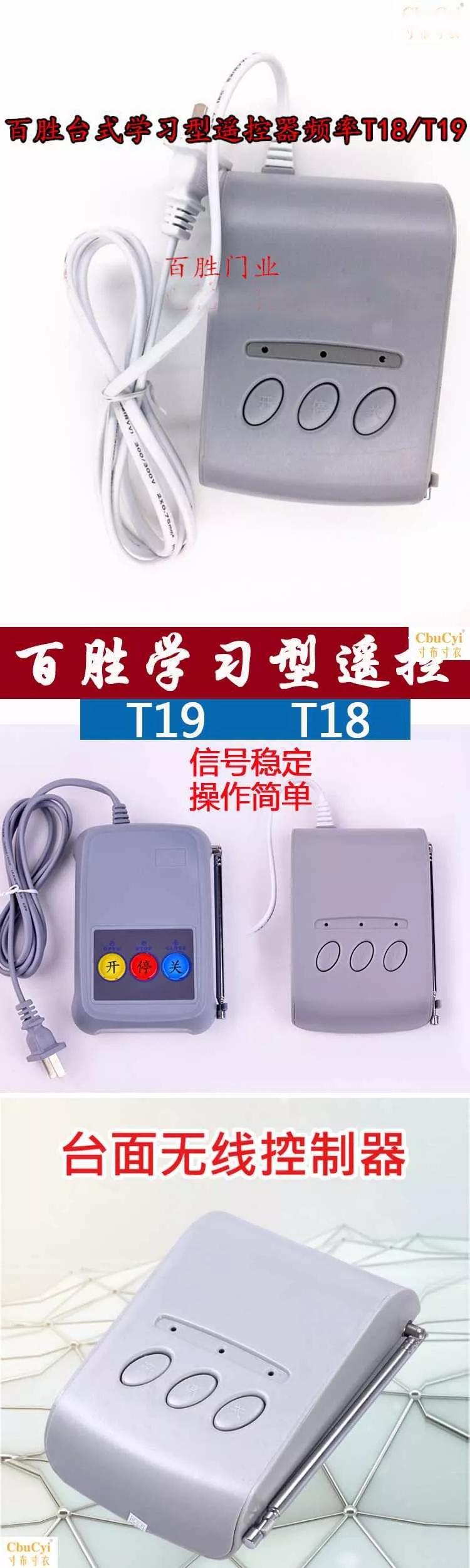 """""""百胜""""各型号控制器和遥控器分类"""